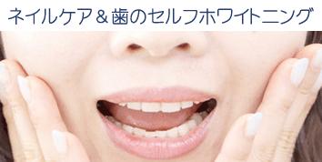 ネイルケア&歯のセルフホワイトニング