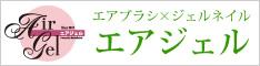 エアブラシ×ジェルネイル エアジェル公式サイト