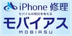 iPhone修理 上溝 モバイアス